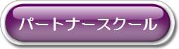 partner-school-3