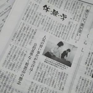 日経記事3